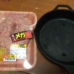 ドンキ@渋谷で1kgハンバーグ種が半額(税抜880円→440円)だったので、スキレットで焼いてみた。