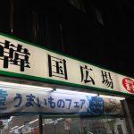 韓国広場@新大久保で、果物の女王マンゴスチンとカニキムチ(ケジャン)を買ってみた