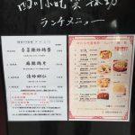 四川小吃 雲辣坊(シセン・ハオチー・ウンラーファン)@赤坂で「よだれ鶏涼麺930円+大盛り100円」を食べてきた
