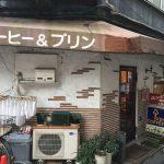 マツコの知らない純喫茶の世界で紹介された純喫茶ヘッケルンでプリンセット600円を食べてみた