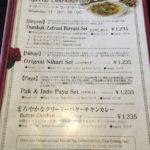 カーン・ケバブ・ビリヤニ@銀座で、ビリヤニセット1235円を食べたけど不味かった・・・。