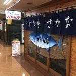 開店から閉店まで常に行列! さかな亭@新橋駅前ビル1号館で、刺身&アラ煮のとくとくサービスセット(1100円)を食べてきた。