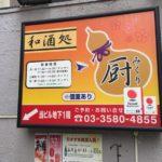 厨(みくり)@虎ノ門でホッケ定食(880円)