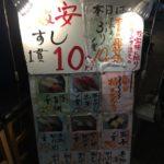代々木から歌舞伎町に引っ越した10円寿司に行ってきた