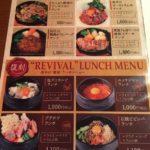 個室ジンギスカン虎ノ美羊(とらのびよう)でランチ(950円)を食べてみたけどハズレだった。