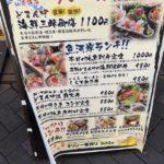 どまん中@赤坂で海鮮丼980円を食べた