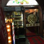 孤独のグルメ・シーズン6に出てきた長崎飯店 渋谷店で、皿うどん(930円)を食べてきた。