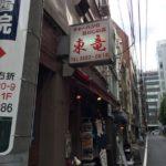 チャーハンのおいしい店「東竜」で麻辣チャーハン(930円)を食べたけど期待ハズレだった。