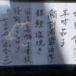 食べログ★3.98の「あか坂 帰燕(きえん)@溜池山王」の和定食(1700円)を食べてきた