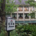明治時代から続く老舗洋食屋「松本楼(まつもとろう)@日比谷公園」でビッグプレート(税込1782円)を食べてきた。もうすぐ10円カレーの日!