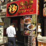 辛幻@新橋で、まぜそば+麻婆飯(850円)を食べた。