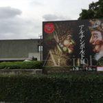 上野の国立西洋美術館でやっているアルチンボルド展に行ってきた