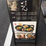 肉そば ごん@虎ノ門で、シビレまぜそば(1200円)を食べてきた。全メニューが適正値段の1.5倍くらいする!人気の秘密はミート矢澤の知名度のお陰か?