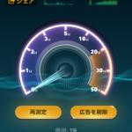土日や平日の夜のネット速度が遅いので、IPv6に変更したら爆速になった(1.7Mbps → 89.57Mbps)