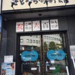 香川・愛媛のアンテナショップ@新橋で、50食限定の鯛めしとミニうどん(880円)を食べたけどイマイチだった。