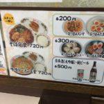 岡山中華そば 後楽本舗@新橋で、味噌ラーメンセット(餃子ライス付きで720円)