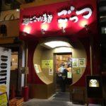 ごっつ@秋葉原で、ごっつAセット(ラーメン・ライス・水餃子で1000円)を食べてきた。