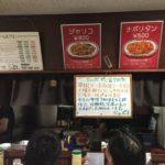 ジャポネ@有楽町で、バジリコ大盛750円を食べてみた。