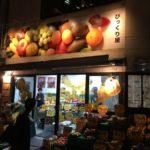 ラーメン二郎三田本店の隣に9/1にオープンした八百屋「びっくり屋」に行ってみた。
