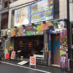 歌舞伎町ブックセンターをのぞいてきた。