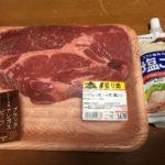 ドンキ@渋谷でステーキ用肩ロース1kgが安かったので、塩麹漬けにしてグリルパンで焼いてみた