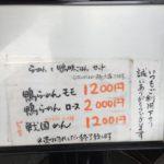 鴨シャブ 竹亭@赤坂で、50食限定の鴨ラーメンもも(鴨ごはん付、1200円)を食べてきた。上品なラーメン・ライスって感じ