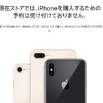 発売日から3日遅れだけど、iPhoneX(256GB スペースグレイ)がアップルストア表参道で買えた!(ピックアップ予約)