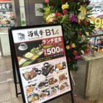 庶民的を通り越して底部感が満載!赤坂に新しく出来た「酒蔵季(しゅぞうとき)」でワンコインランチ(サラダバー・コーヒー・ご飯・スープがお代わり自由)