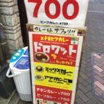 アフリカ料理屋サファリ@赤坂で、エチオピアカレー(ドロワット、900円)とエチオピアコーヒー(100円)