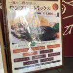 グリル満天星@麻布でワンプレートミックス2160円(オムライス+ロールキャベツ) ウェイターのお爺ちゃんがボケている?