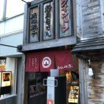 都内で唯一の浜松餃子学会公認店「ふじとはち」にランチに行ってきたけどイマイチだった