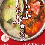 バーミヤン@新宿で、一人火鍋食べ放題(税込1835円)に行ってきた。