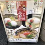 香川・愛媛のアンテナショップ@新橋で、あんこ入り餅の雑煮(880円)を食べた