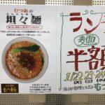 むつ新@内幸町が麺類半額(18周年記念)だったので担々麺(1050円→520円)を食べてみた