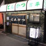 夕方5時半から1時間しかやっていない「とんかつ万平」@神田で、かきバター焼き定食2000円を食べてみた。