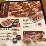 リンガーハット@赤坂で「餃子定食(税込637円)」を食べてみた