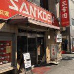 三幸園(さんこうえん)@神保町で、餃子定食(680円)を食べてきた!