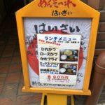 はいさい@新橋で、沖縄おでん定食900円