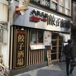 2月10日にオープンした大阪王将@新橋で、モツ煮込み餃子めし定食790円を食べてみた。