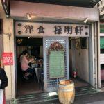 禄明軒(ろくめいけん)@築地で、カキフライ・ライス800円を食べてきた