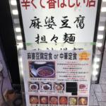 麻婆豆腐定食800円@炎麻堂(えんまどう)赤坂店
