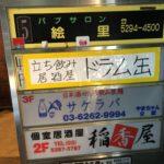 激安立ち飲み屋「ドラム缶」@神田に行ってきた