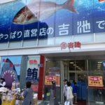 上野の吉池で、税抜650円の中落ち用マグロと2000円のカニを買ってきた