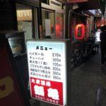 神田駅前にしては安めな中華居酒屋「鶴亀」で飲んでみた