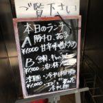 人人人(レンレンレン) 東京ビルTOKIA店で、スペシャル定食(あんかけごはん+大餃子)1000円を食べてきた