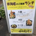 車海老専科・膳所龍門(ぜぜりゅうもん)で、車海老8本の八龍1400円+大盛100円を食べてみた