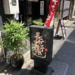 スープがウマい!長崎街道@新橋でチャンポン大盛1000円(普通盛880円)を食べてきた