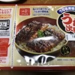 魚のすり身で作られた「うな次郎」を食べてみた。うなぎ風味の柔らかいカマボコって感じ