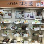 はと屋@銀座ナインでハンバーグ定食950円を食べてみた。松阪牛が使われているらしいけど、いきなりステーキの方が好み。