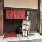 おためし丼1200円@會水庵(かいすいあん)@赤坂